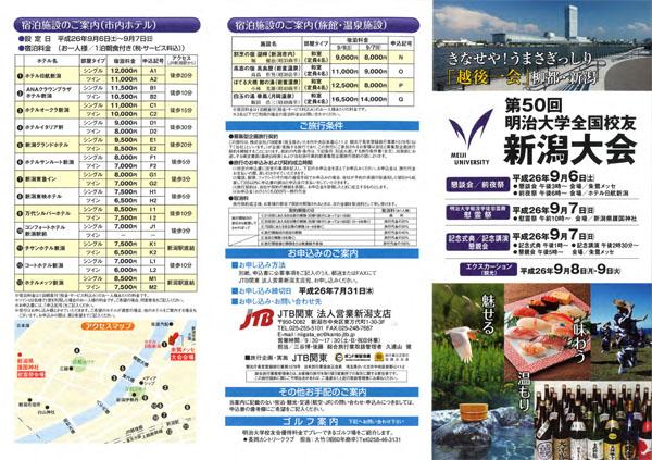 2014年 全国校友会 新潟大会 案内 2014.5.28