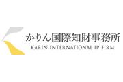 かりん国際知財事務所
